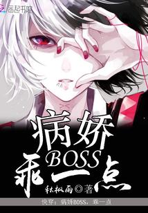 快穿:病娇Boss,乖一点